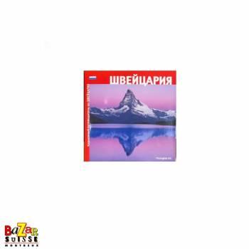 Swiss pocket guide - Russian